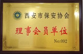 西安市保安协会理事会员单位