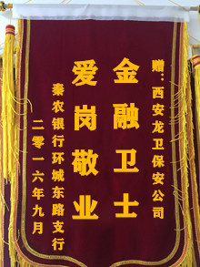 秦农银行环城东路支行为我们赠送锦旗