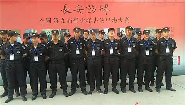 陕西安保公司