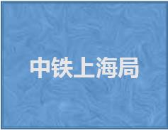 中铁上海局