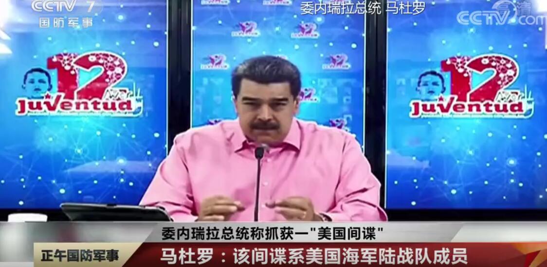 """委内瑞拉检方起诉""""美国间谍"""":涉密谋恐怖主义行动"""