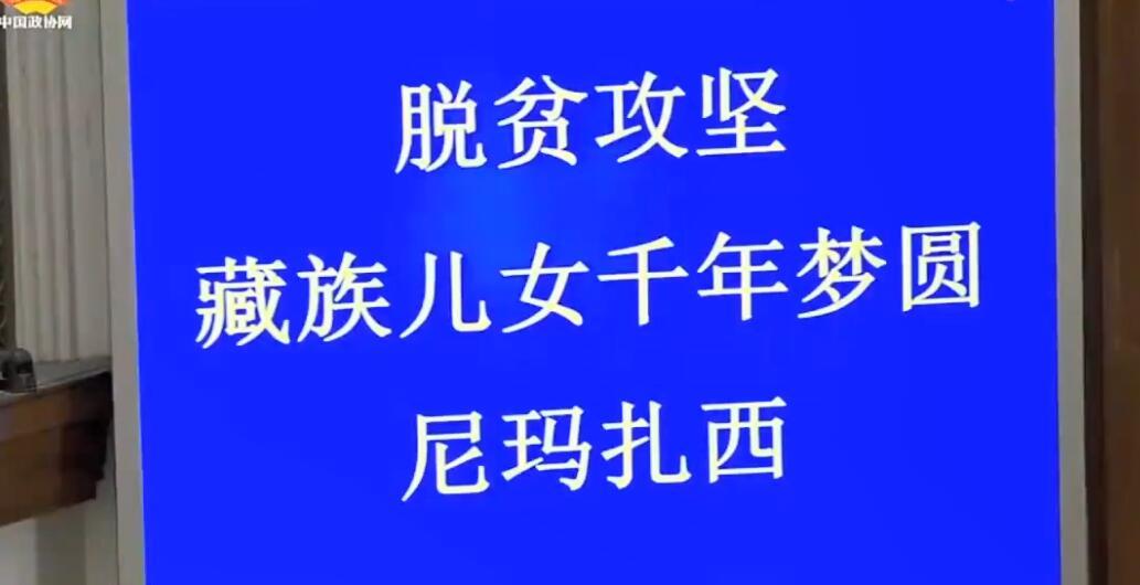 吴英杰:到2019年底 西藏62.8万建档立卡贫困人口实现脱贫