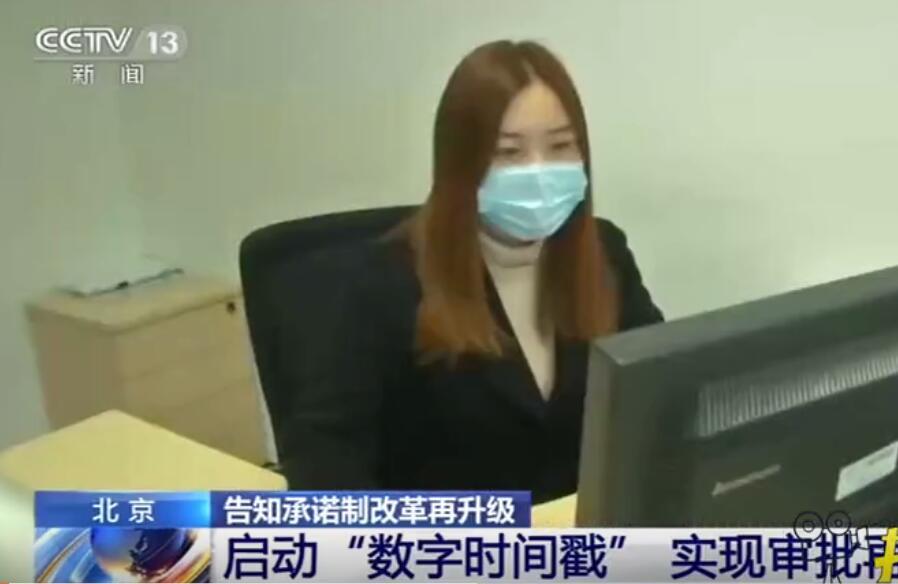 """北京""""数字时间戳""""如何为政府审批""""倒计时""""?"""