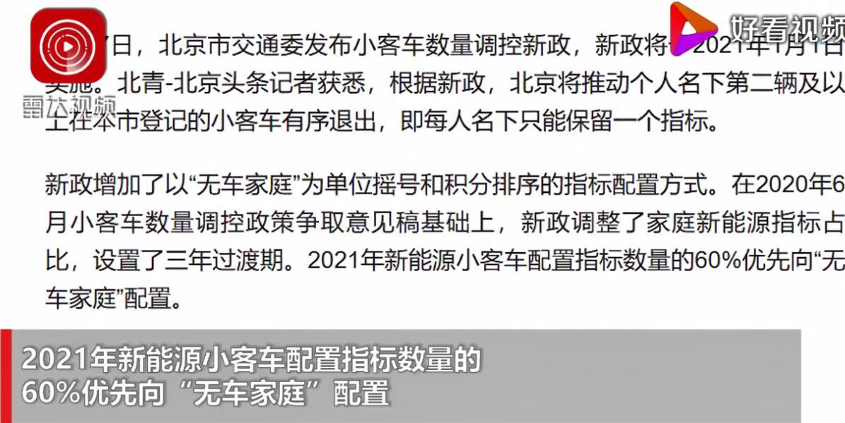 今年北京小客车指标总量公布 个人、家庭同池摇号