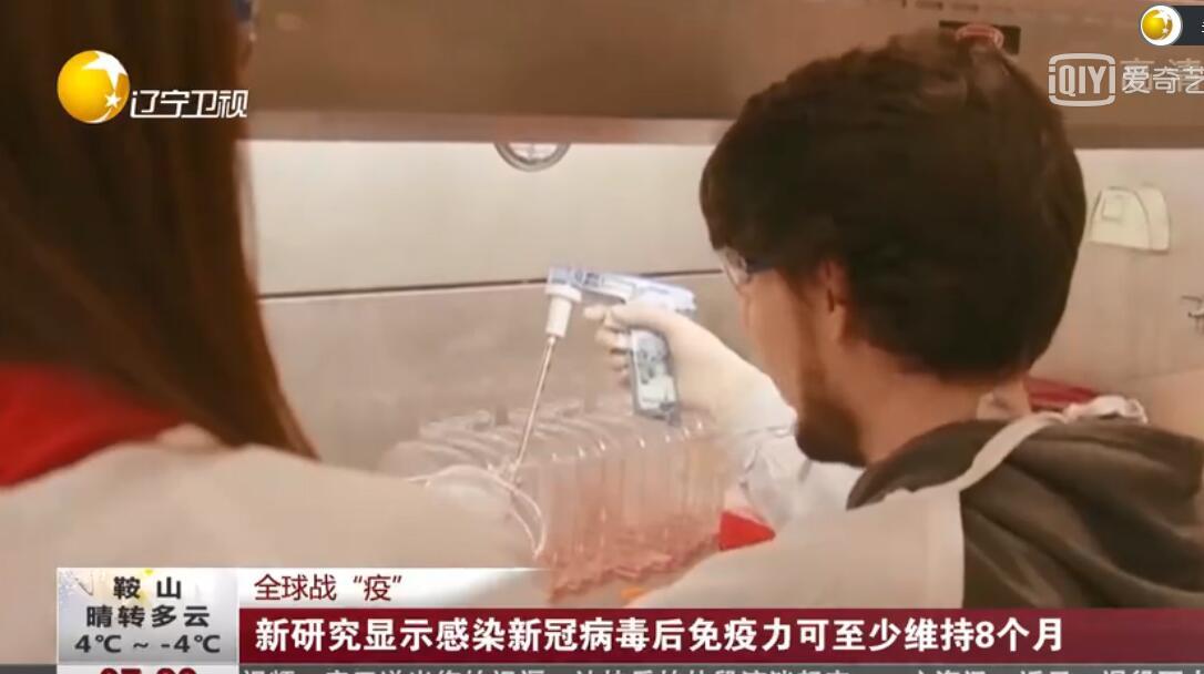 国际.新研究:感染新冠病毒后的免疫力或至少维持6个月
