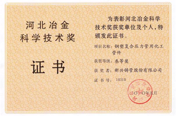 新兴铸管或得河北冶金科学技术奖2010-1