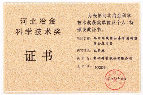 河北冶金科学技术奖2010-2