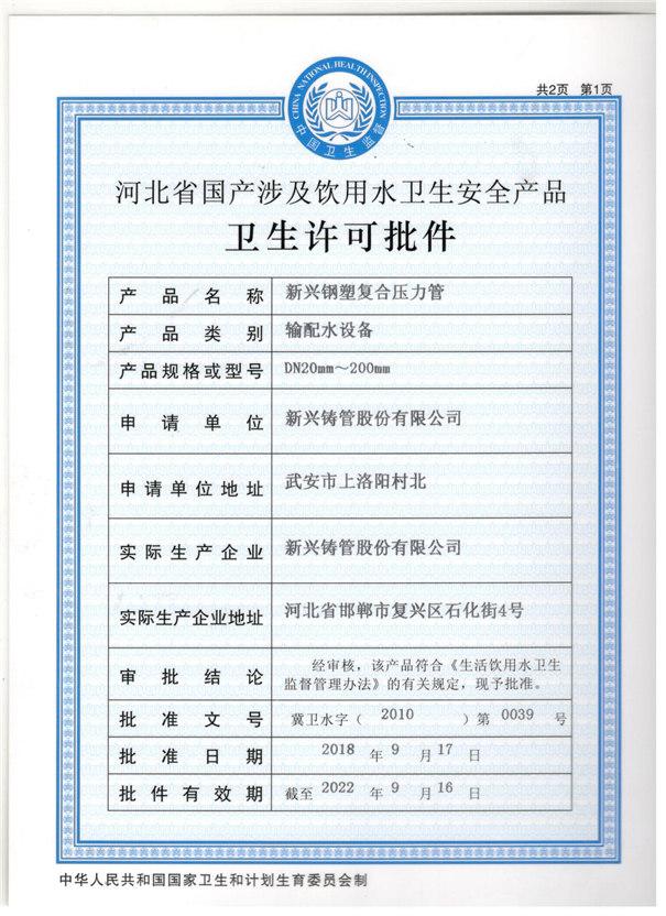 新兴铸管钢塑复合压力管生产许可证