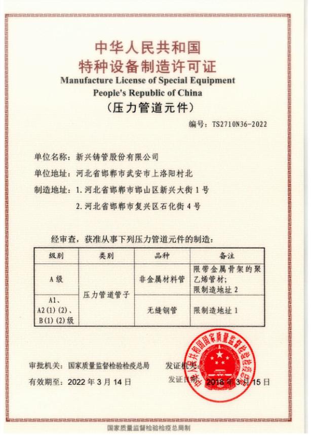 新兴铸管的特种设备制造许可证