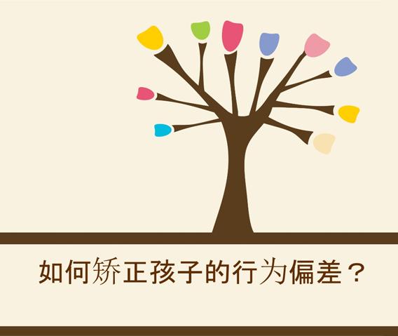 重庆旭阳教育为您普及行为矫正理论