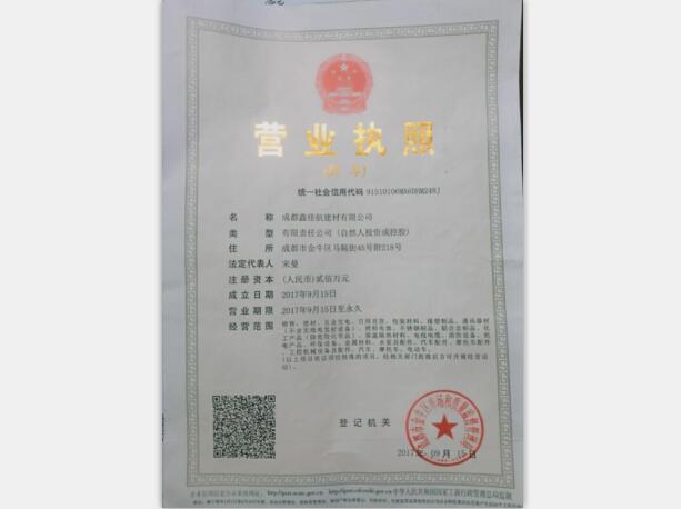 成都护栏网公司鑫佳航营业执照