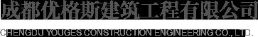 成都优格斯建筑工程有限公司