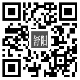 广汉市舒阳新能源科技有限责任公司
