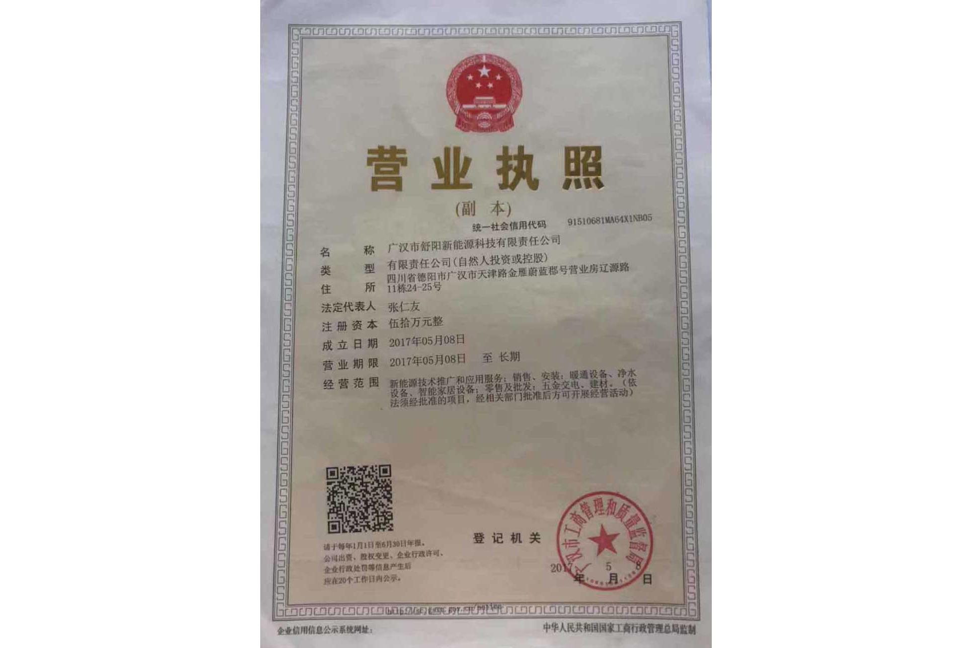 舒阳新能源科技有限责任公司营业执照