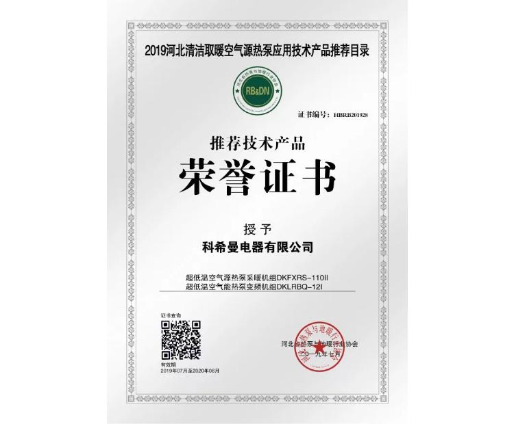 推荐技术产品荣誉证书