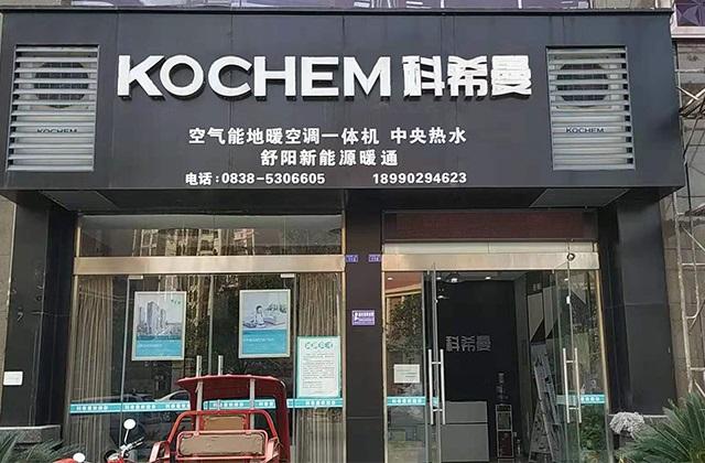 三菱重工中央空调广汉专卖店!开市了!