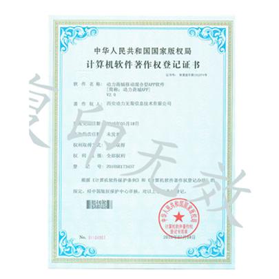 动力商城移动混合型APP软件著作权证书