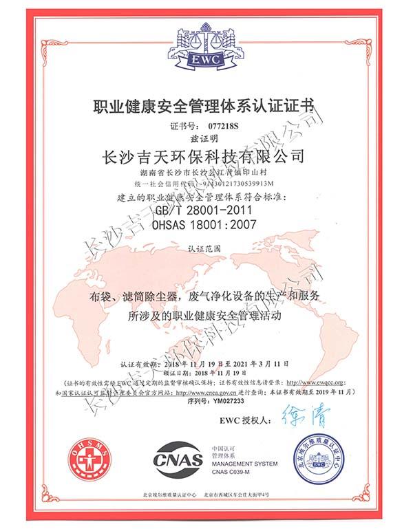职业健康安全管理体系认证书