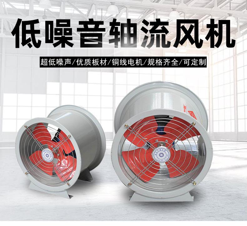 轴流风机工业排气扇抽风机低噪声排风设备