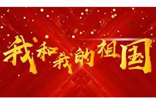 中华民族伟大复兴中国梦
