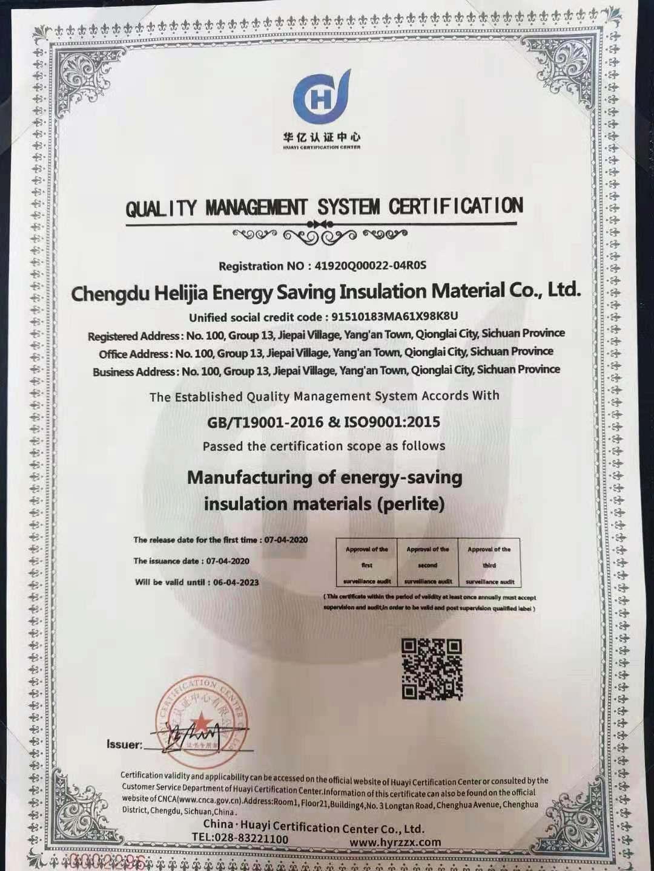 ISO9001质量体系..书