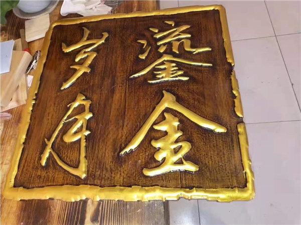 西安仿古木牌匾