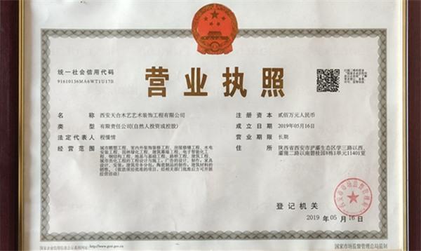 天合木艺艺术装饰工程公司荣誉资质!