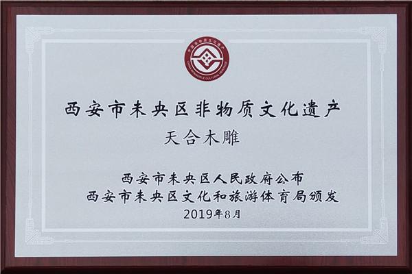 天合木雕被未央区文化和旅游体育局颁发西安市未央区非物质文化遗产的的资质!