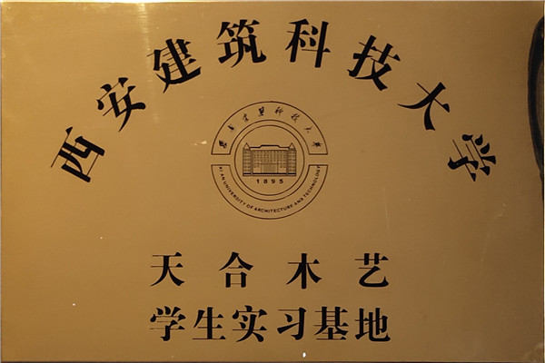 西安建筑科技大学与天合木艺合作为学生提供实习基地!