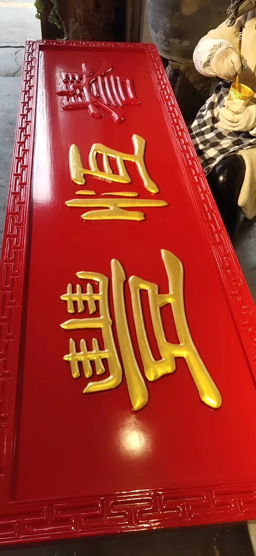 西安木牌匾