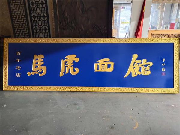 西安仿古木牌匾制作