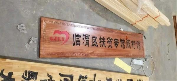 政府单位仿古木牌匾