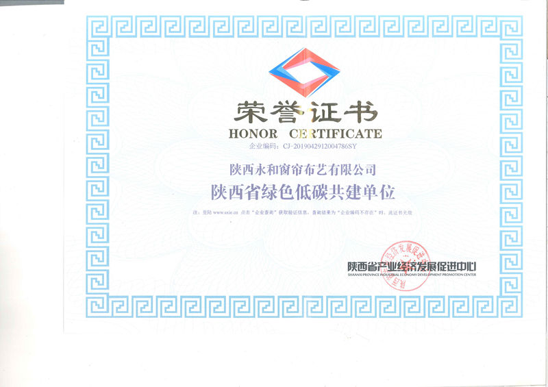 陕西省绿色低碳共建单位