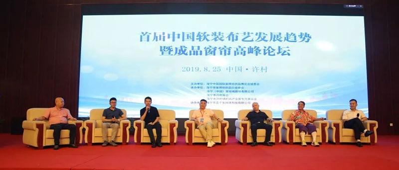首届中国软装布艺发展趋势暨成品帘高峰论坛在许村举行