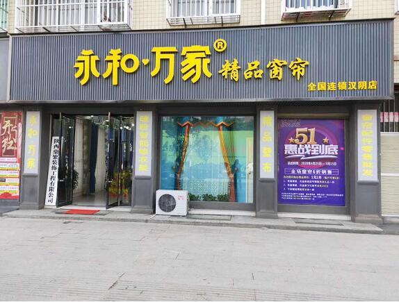 汉阴县南渠路中段永和加盟店