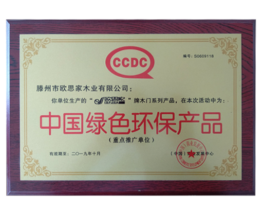 中国绿色环保产品重点推广单位