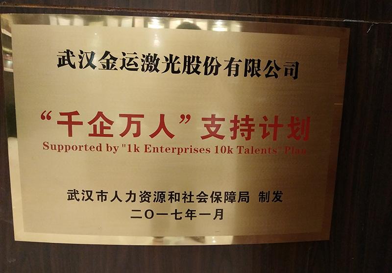 """""""千企万人""""支持计划"""