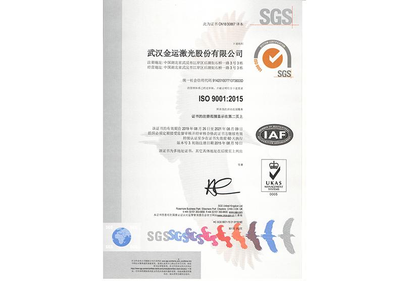 金运激光ISO9001:2015管理体系认证证书