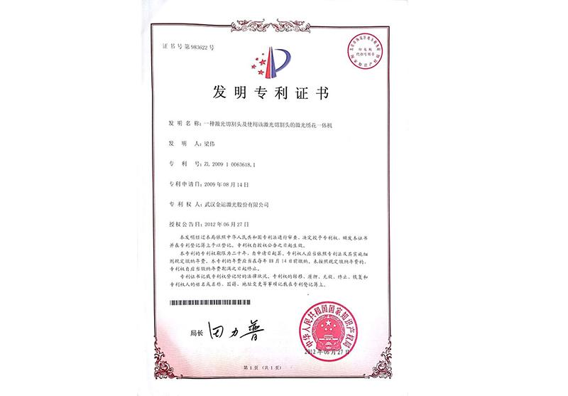 激光绣花一体机发明专利证书