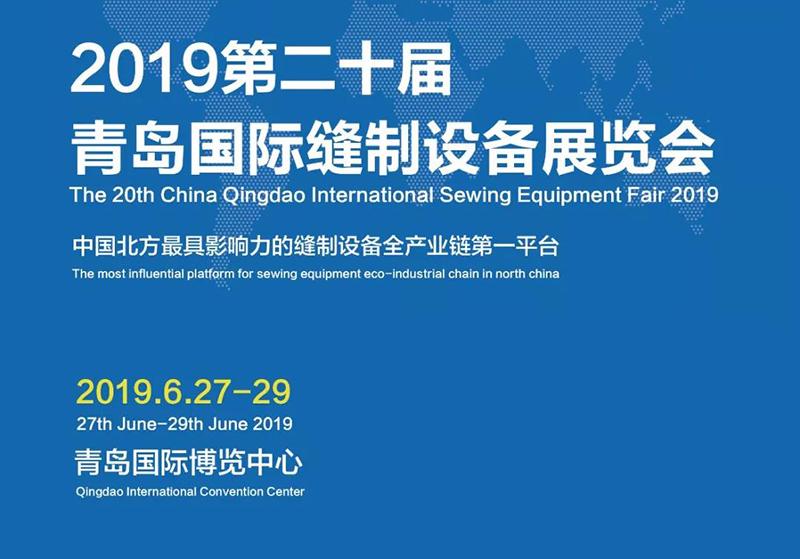 6月27日,全国缝制人相约青岛!金运激光邀您参观青岛缝纫设备展览会