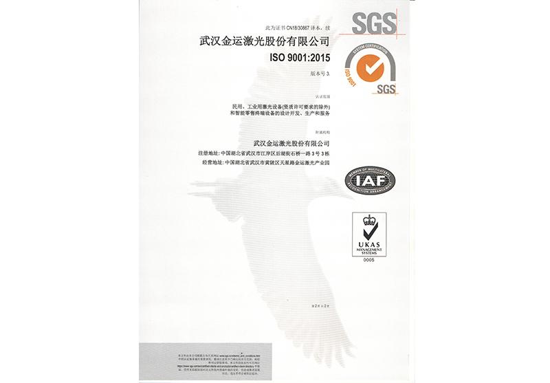 金运激光ISO9001:2015质量体系认证证书