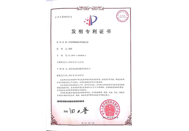 具有预激励装置激光器发明专利证书