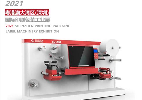 展会预告|金运激光诚邀您莅临2021深圳国际印刷包装工业展