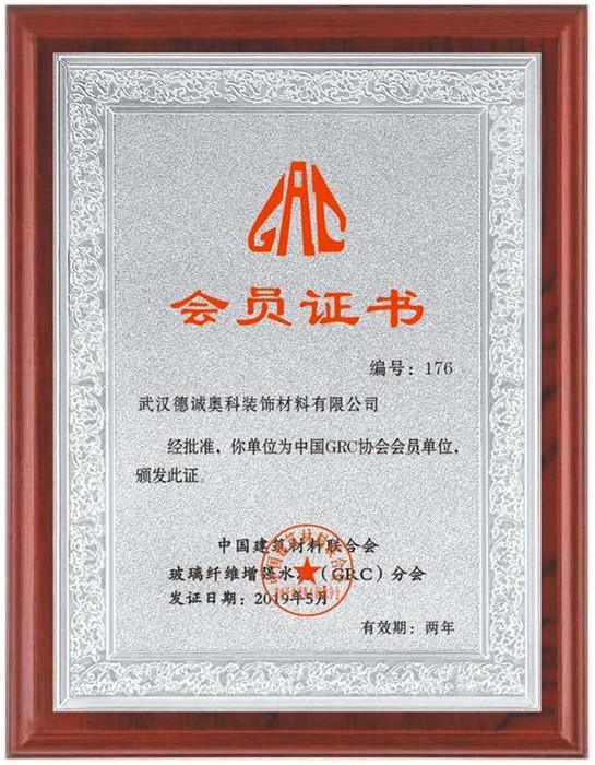 中国GRC协会会员