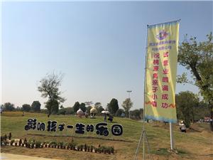 热烈庆祝桃源集亲子小镇试营业圆满成功