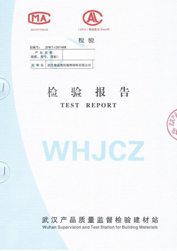 武汉产品质量监督检验建材站