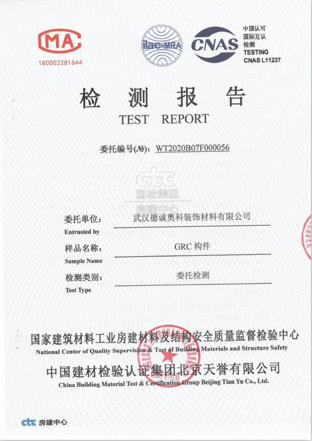 """通过""""国字头""""单位检验的武汉GRC产品"""