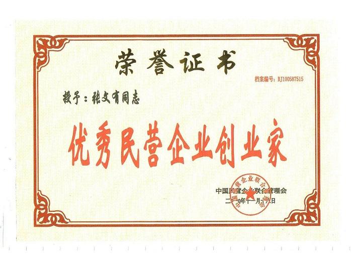 鑫泰机电荣誉证书