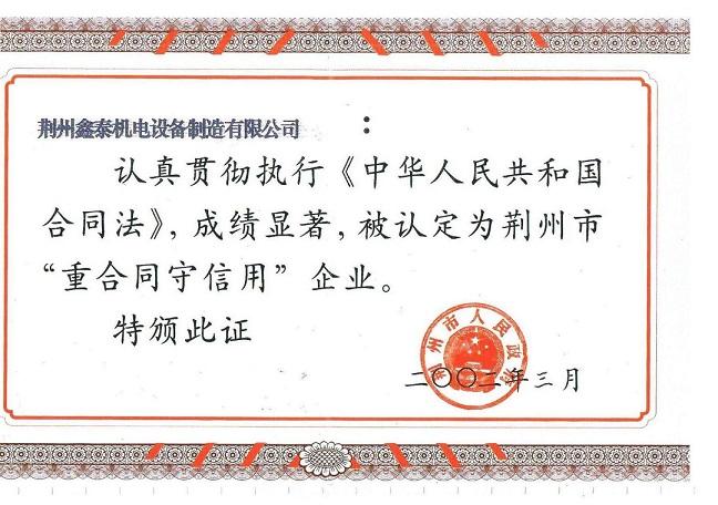 """鑫泰機電被譽為""""重合同守信""""企業"""