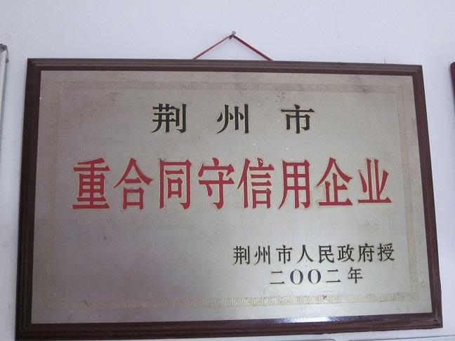 鑫泰机电荣誉资质